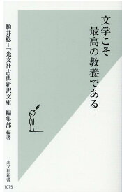 文学こそ最高の教養である (光文社新書) [ 駒井稔 ]