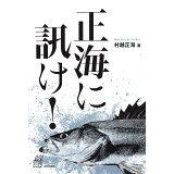 正海に訊け! (ルアマガブックス)
