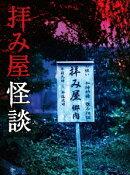 拝み屋怪談 DVD-BOX