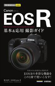 今すぐ使えるかんたんmini Canon EOS R 基本&応用撮影ガイド [ 野寺治孝+MOSH books ]