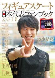 フィギュアスケート日本代表ファンブック(2018)