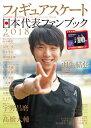 フィギュアスケート日本代表ファンブック(2018) (別冊山と溪谷)