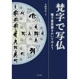 梵字で写仏