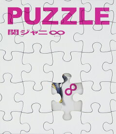 PUZZLE [ 関ジャニ∞[エイト] ]