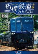 相模鉄道20000系全線 4K撮影作品