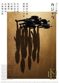 コント集団 カジャラ 第四回公演「怪獣たちの宴」 [ なだぎ武 ]