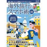 海外旅行のスマホ術(2020最新版) (日経BPムック)
