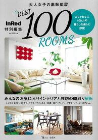 InRed特別編集 大人女子の素敵部屋 BEST100 ROOMS (TJMOOK)