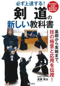 剣道の新しい教科書 必ず上達する! [ 高瀬 英治 ]