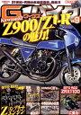 G-ワークスバイク(Vol.9) 21世紀・究極の単車改造本、発進!! カワサキZ900/Z1-Rの魅力!!・BITO R&D ZR (SAN-EI MOOK)