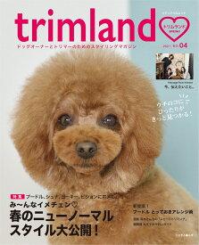 trimland(トリムランド) 2021 No.04 (メディアパルムック)