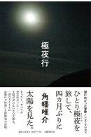 【サイン本】極夜行