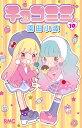 チョコミミ 10 (りぼんマスコットコミックス) [ 園田 小波 ]