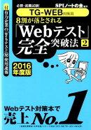 8割が落とされる「Webテスト」完全突破法(2016年度版 2)