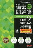 合格するための過去問題集日商簿記2級('18年11月検定対策) (よくわかる簿記シリーズ)