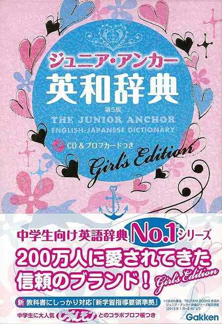【バーゲン本】ジュニア・アンカー英和辞典 第5版Girl's Edition CD&プロフカードつき [ 羽鳥 博愛 他編 ]