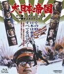 大日本帝国【Blu-ray】