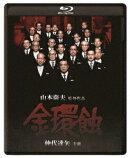 金環蝕 修復版【Blu-ray】