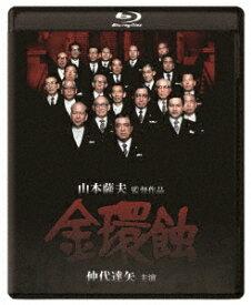 金環蝕 修復版【Blu-ray】 [ 高倉健 ]