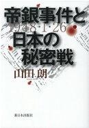 帝銀事件と日本の秘密戦