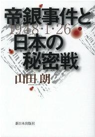 帝銀事件と日本の秘密戦 [ 山田朗 ]