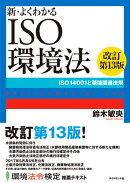 新・よくわかるISO環境法[改訂第13版]