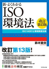 新・よくわかるISO環境法[改訂第13版] ISO14001と環境関連法規 [ 鈴木 敏央 ]