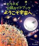 【謝恩価格本】DK2 ようこそ宇宙へ