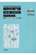 麻酔科専門医認定筆記試験問題解説集(第55回(2016年度))