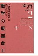 【POD】遠山啓著作集・数学論シリーズ 2 数学の展望台 2 三角関数・複素数・解析入門