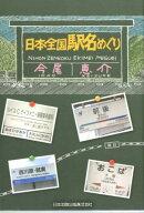 日本全国駅名めぐり