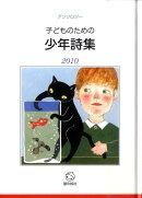 子どものための少年詩集(2010)