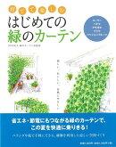 【バーゲン本】育てて楽しむはじめての緑のカーテン