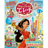 アバローのプリンセスエレナマジカルブック(2) (Gakken Disney Mook)