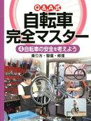 Q&A式自転車完全マスター(4)