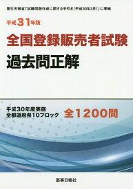 平成31年度全国登録販売者試験過去問正解 [ (株)ドーモ ]