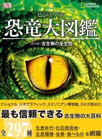 ビジュアル 恐竜大図鑑 [年代別]古生物の全生態 [ ダレン・ナッシュ ]