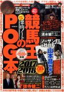 競馬王のPOG本(2017-2018)