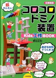 【図書館版】コロコロドミノ装置 Kids工作BOOK [ 野出正和 ]