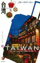 【バーゲン本】台湾ーブルーガイド・ポシェ アジア01