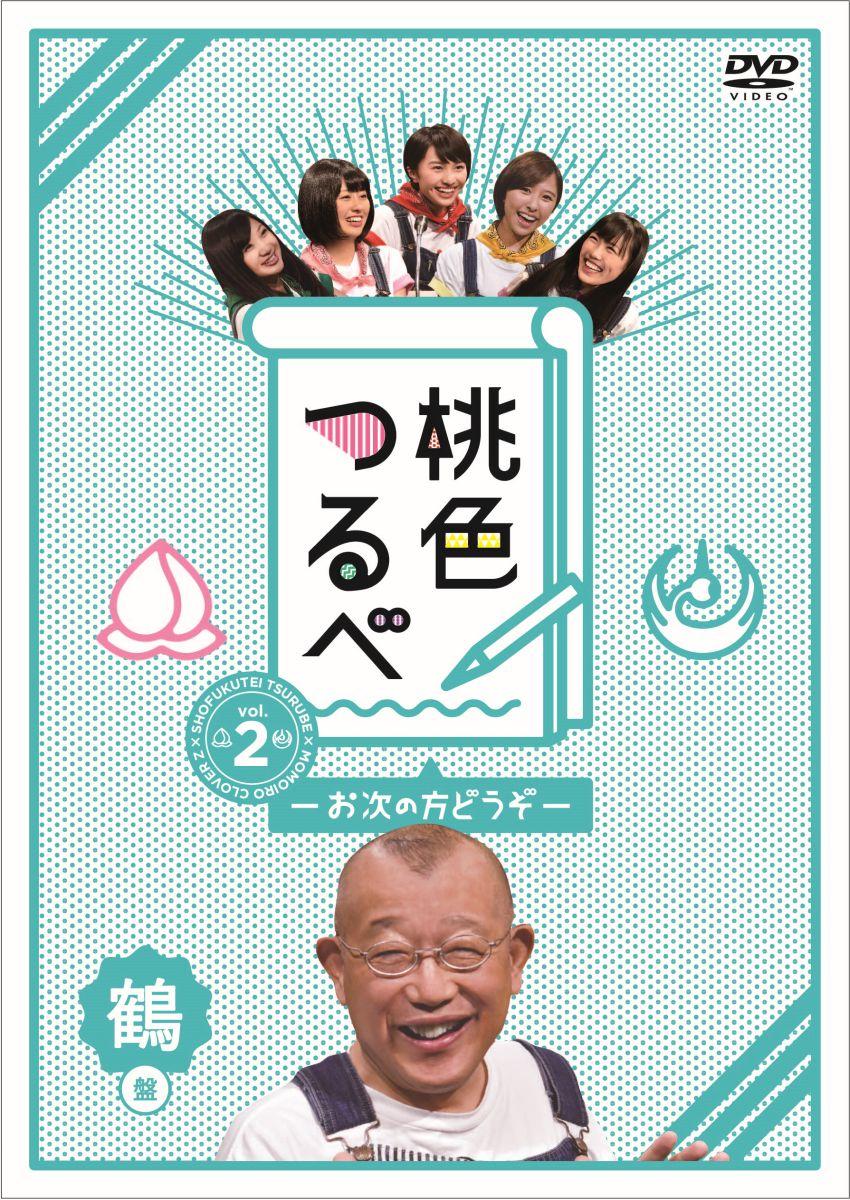 桃色つるべ〜お次の方どうぞ〜Vol.2 鶴盤 [ 笑福亭鶴瓶 ]