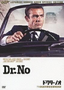 007/ドクター・ノオ【TV放送吹替初収録特別版】 [ ショーン・コネリー ]