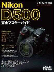 アサヒカメラ特別編集 Nikon D500完全マスターガイド (Asahi original)
