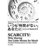 いつも「時間がない」あなたに (ハヤカワ文庫NF ハヤカワ・ノンフィクション文庫)