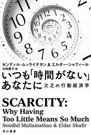 いつも「時間がない」あなたに 欠乏の行動経済学 (ハヤカワ文庫NF) [ センディル・ムッライナタン ]