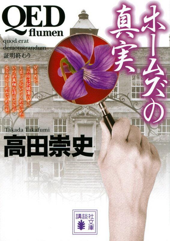 QED 〜flumen〜 ホームズの真実 (講談社文庫) [ 高田 崇史 ]