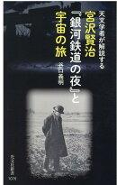 宮沢賢治『銀河鉄道の夜』と宇宙の旅