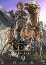 GROUNDLESS(9) 竜騎兵と彼の恋人 (アクションコミックス) [ 影待蛍太 ]