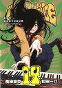 SHIORI EXPERIENCEジミなわたしとヘンなおじさん 14 (ビッグガンガンコミックス) [ 長田悠幸 ]