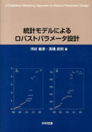 統計モデルによるロバストパラメータ設計